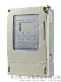 三相四线预付费水电一卡通射频卡电能表