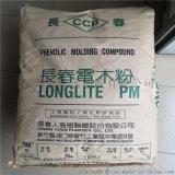 【电木粉T375HF  醛塑料 可导电性 醛树脂