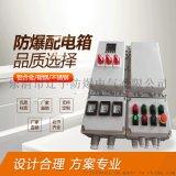 厂家 防爆仪表控制箱 电伴热配套防爆箱