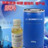 用了   油酸酯EDO-86配制的多功能除油剂好用吗