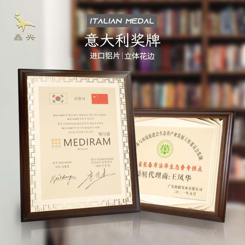 義大利進口實木授權獎牌定製 木質證書牌匾
