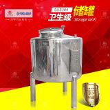 密封儲罐 不鏽鋼液體配料罐成品罐 密閉式存料缸