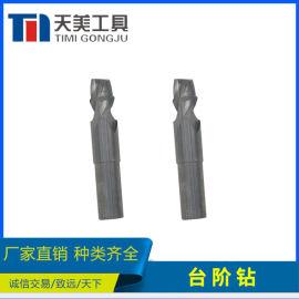 天美直供 非标定制 台阶钻 数控刀具