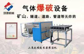 鸿源机械新型108#二氧化碳气体爆破设备,108#二氧化碳气体爆破器,108#二氧化碳气体爆破技术