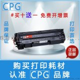 CPG通用硒鼓 CRG-912硒鼓 912硒鼓