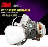 3M620P防毒面具喷漆化工实验农药喷洒毒尘防护面罩防甲醛防毒面具