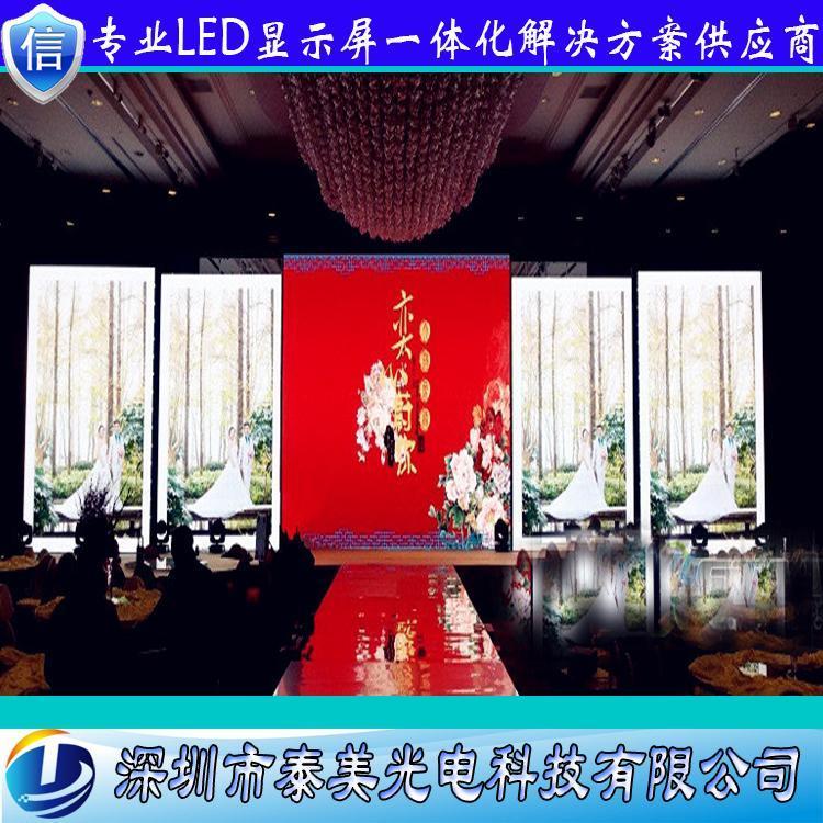 深圳泰美厂家直销led租赁屏p2.5舞台背景/展会/婚庆全彩led出租屏