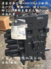 柳工922分配阀,柳工220分配阀/KMX15RA