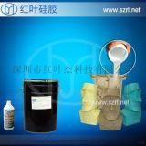 半透明模具硅胶 石膏工艺品模具硅胶