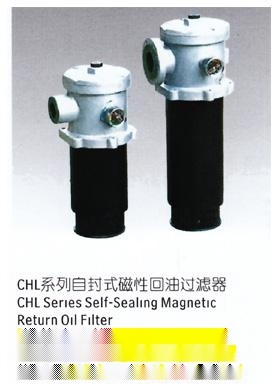 CHL 自封式磁性回油过滤器