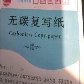 **天翔无碳纸
