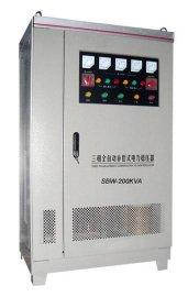 单相三相大功率补偿式电力稳压电源(SBW-50KVA)