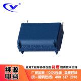 藍殼 藍色電容器MKP 2uF/500V
