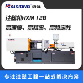 海雄注塑机 HXM128吨精密伺服节能塑胶成型机