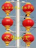 吹塑红灯笼塑料大灯笼加工生产