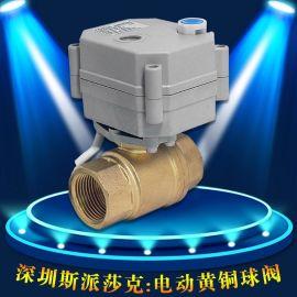 小型黄铜电动阀常温常压黄铜电磁阀球阀4分6分1寸DN10 15 20 25