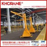 移动悬臂吊2t-6m 墙壁式, 柱式悬臂吊KBK壁式旋臂吊 墙臂吊起重机