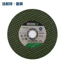 100超薄树脂切割片不锈钢专用切割片 双网树脂砂轮系列切割片