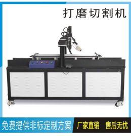 全自动切割机多功能切割打磨机自动化设备流水线厂家