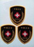 衛生應急救援臂章 掛式臂章 中國衛生 醫學救援 可定製