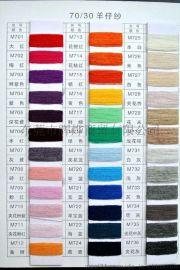 70%羊仔毛 30%尼龙 1/16NM  有纱羊仔毛纱