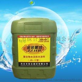 保合金装黑豹防水涂料价格 js防水乳液