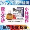飞秒检测日本网红眼药水配方,激素眼药水激素成分鉴定