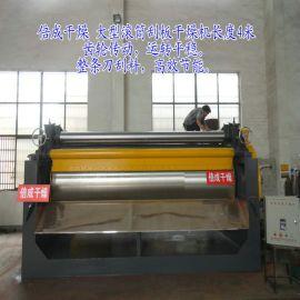粘稠物料滚筒刮板干燥设备 碳酸钙刮板干燥机 刮片干燥机