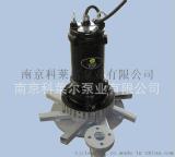 南京科莱尔潜水离心曝气机 精品曝气机 新品推荐AP300潜水曝气机