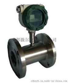 西安LWGY涡轮流量,高压涡轮流量计,西安涡轮流量计