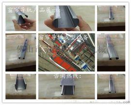 广东窗帘导轨机 门窗窗发导轨设备厂家制造