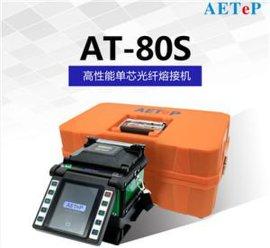 艾特AT-80S高性能光纤熔接机