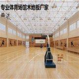 歐氏體育場木地板廠家 黑龍江籃球木地板直銷