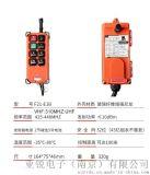 臺灣禹鼎F21-E1B工業無線遙控器