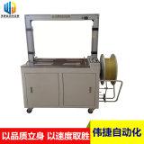 供应捆扎封箱自动打包机 热熔型塑钢打包机