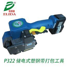深圳蓄电式钢带捆扎机 佛山手持式电动打包机