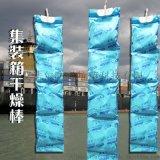 艾浩尔集装箱干燥剂 海上运输货柜防潮剂