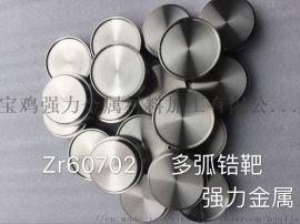 专业镀膜用钛靶锆靶镍靶铬靶钛铝靶铜靶铝靶生产厂家现货销售
