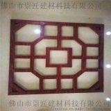 漳州 复古铝窗花幕墙 刨花木纹铝窗花规格