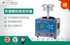 濰坊大氣污染物排放財政獎勵採樣儀器推薦