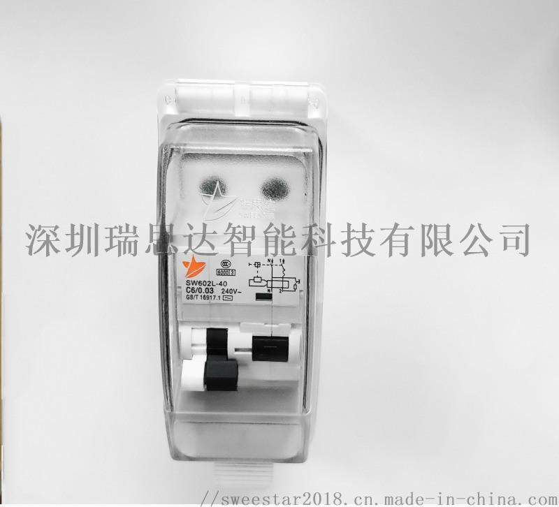 灯具保护漏电开关 断路器  现货电磁式漏电开关