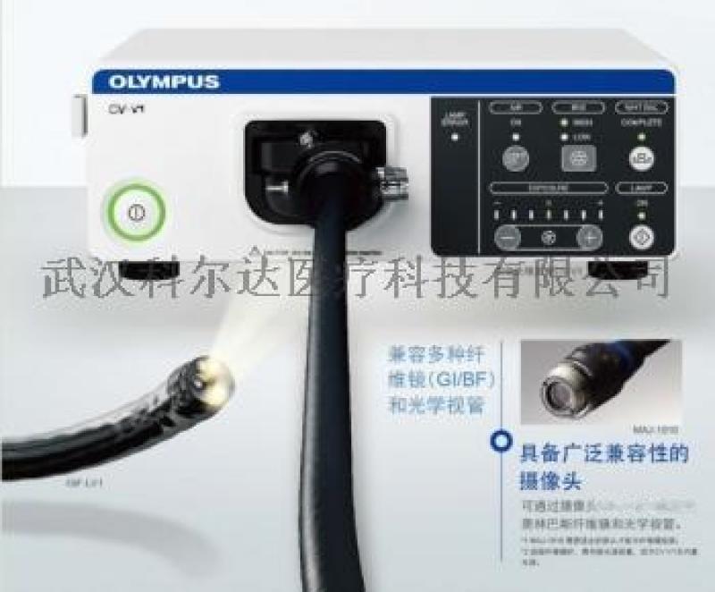 奧輝CV-V1奧林巴斯電子胃腸鏡