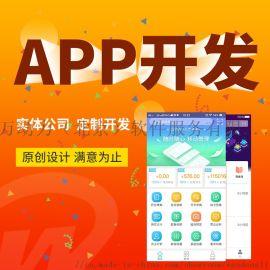 郑州app开发公司哪家好|万动力科技