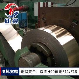 瓯锟铜钢复合板 覆铜钢带H90黄铜IF深冲钢片