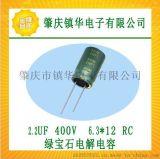 綠寶石(BERYL))鋁電解總代理商,小體積,抗雷擊,耐高溫,低阻抗,壽命長,RC 2.2UF/400V 6.3*12
