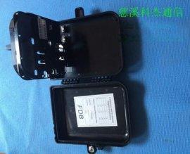 (隆重推出)塑料黑色16芯光纖分纖箱分線箱配線箱