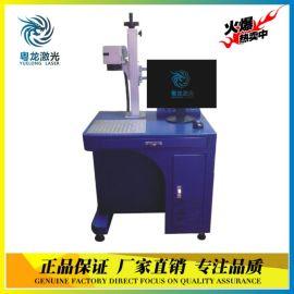 粤龙激光YLMP-20光纤打标机