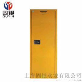 固銀22加侖化學品安全櫃 防火防爆櫃 危化品存儲櫃