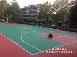 篮球场/网球场/羽毛球场翻新工程 硬地丙烯酸球场材料厂家直销