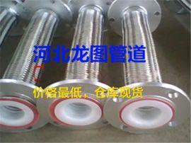 专业生产衬四氟金属软管 DN125防爆金属软管